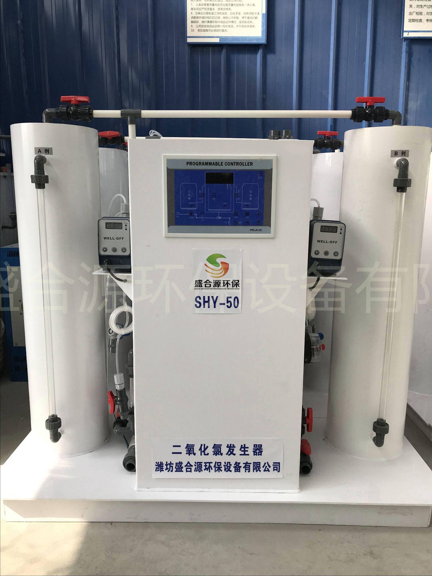 化学法负压式全自动二氧化氯发生器